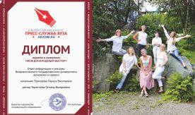 ВГУЭС стал лауреатом VI Всероссийского конкурса «Пресс-служба вуза»
