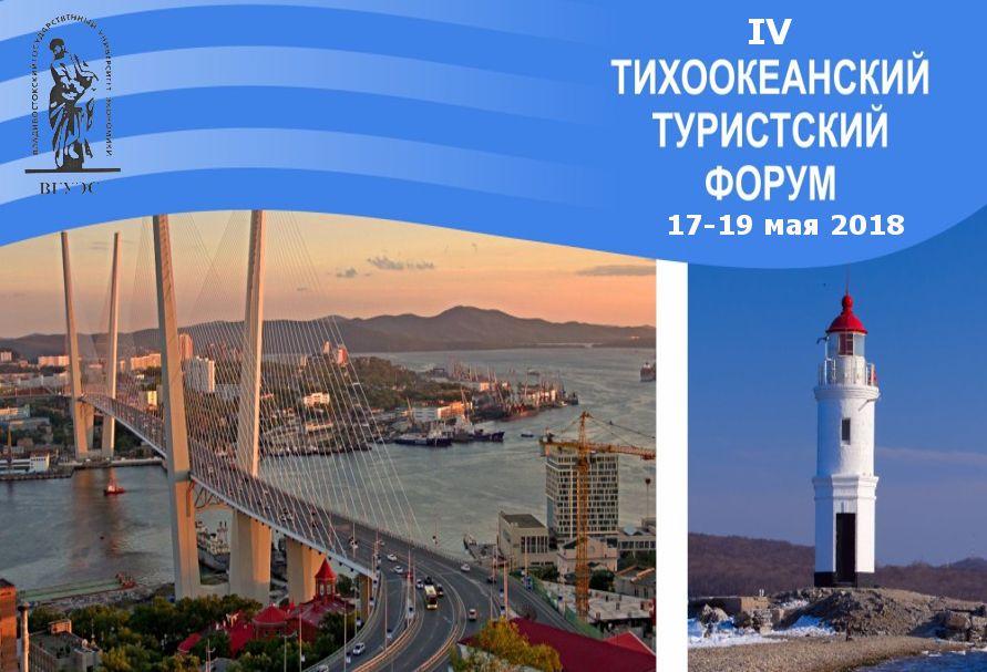 Определились участники круглого стола во ВГУЭС: «Развитие прибрежного морского туризма в Приморском крае»