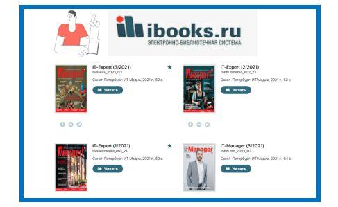 Мировая художественная классика. Журналы IT-тематики.