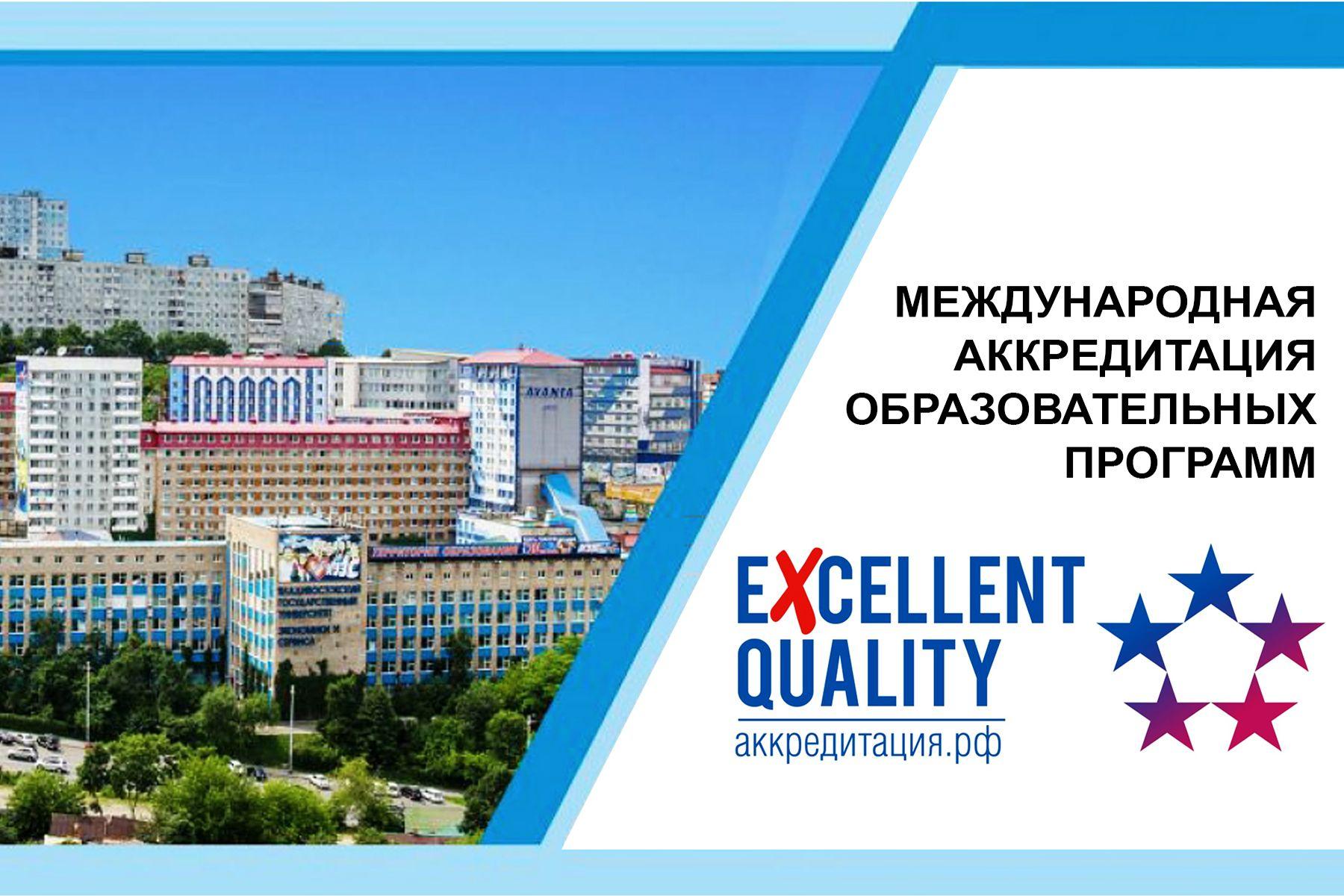 Высокий уровень преподавания: ВГУЭС успешно прошел международную аккредитацию