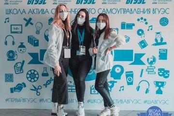 Школа актива ВГУЭС 2020