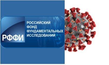 Конкурс на лучшие проекты фундаментальных научных исследований по теме «Фундаментальные проблемы возникновения и распространения коронавирусных эпидемий»