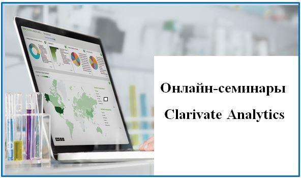 В 2020 году  продолжается обновленная серию бесплатных вебинаров на русском языке.