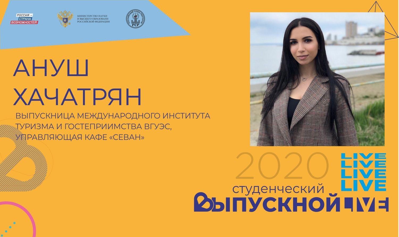 Выпускница ВГУЭС — 2020 Ануш Хачатрян: за три года от администратора до управляющей кафе
