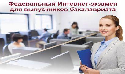 В этом году ВГУЭС стал одним из 77 вузов России и единственным вузом в Приморском крае, на базе которого будет проведен Федеральный интернет-экзамен для выпускников вузов (ФИЭБ)