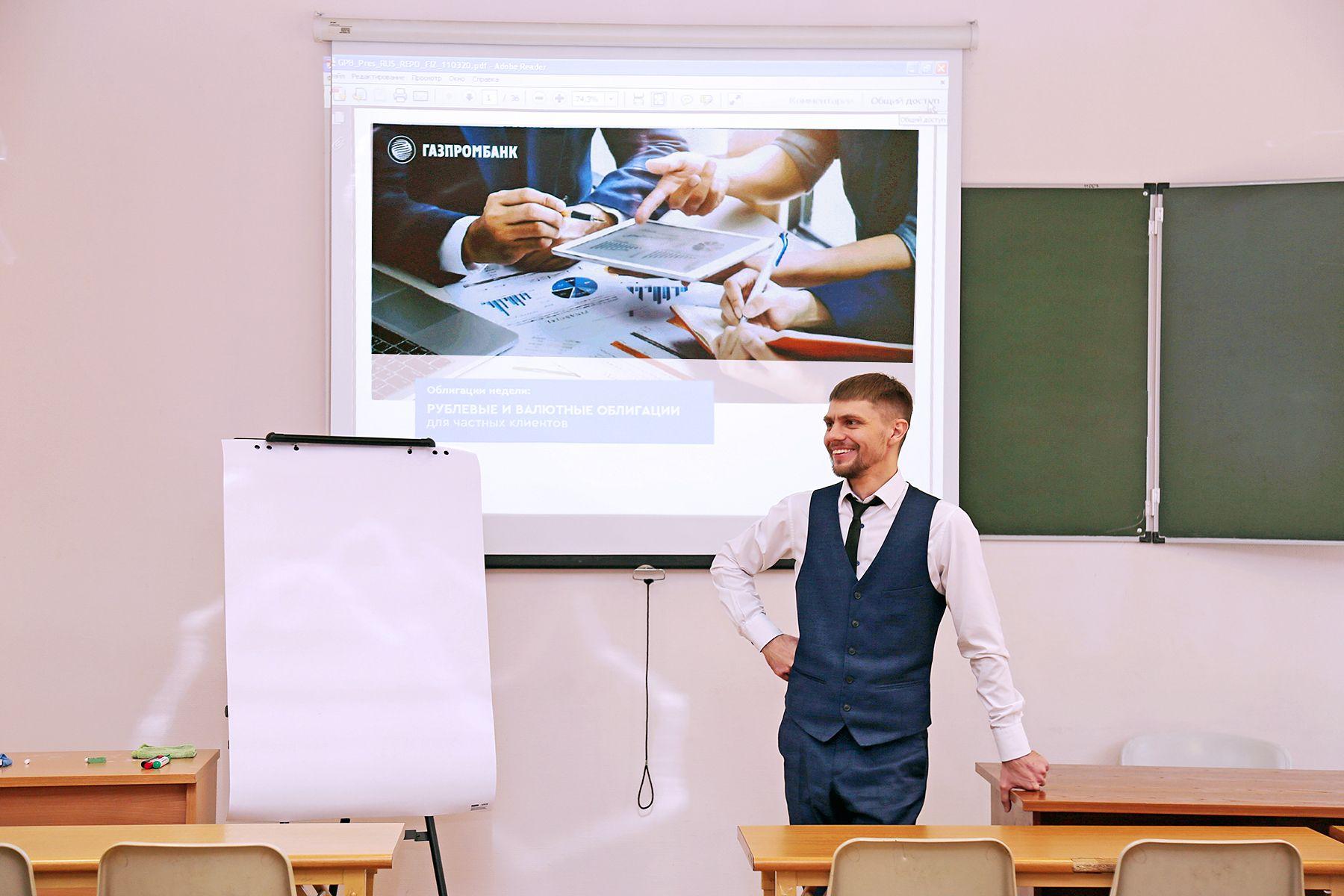 Ситуацию на современном финансовом рынке студенты ВГУЭС обсудили с менеджером «Газпромбанка»