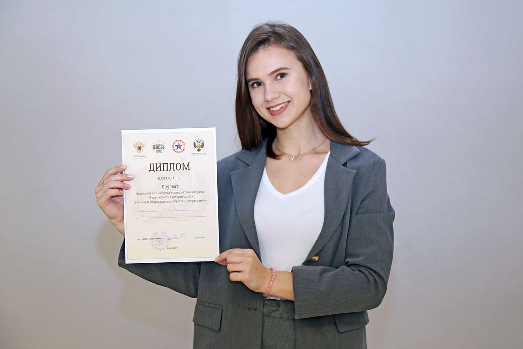 Студентка ВГУЭС Елизавета Спинка – лауреат Всероссийского конкурса «Роль личности в истории самбо»