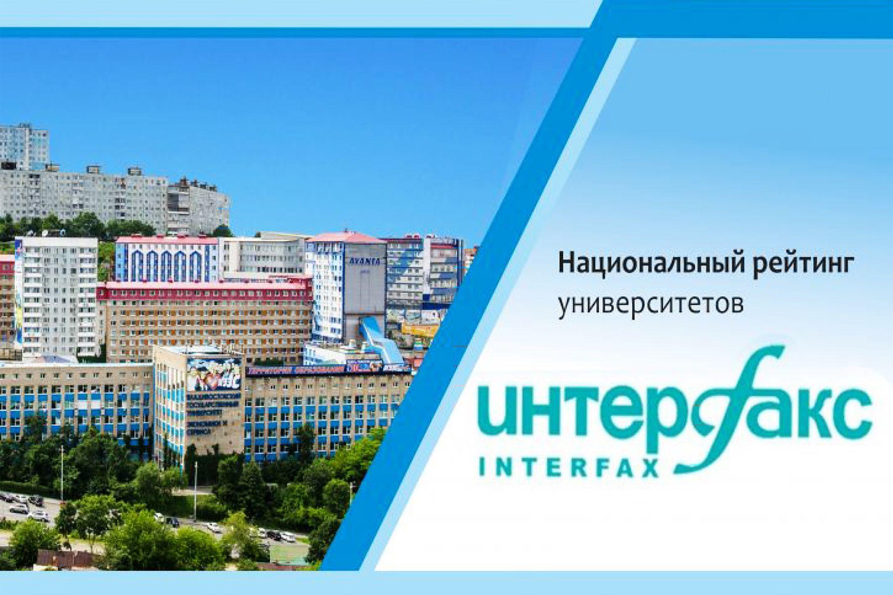 ВГУЭС вошел в ТОП-25 ведущих университетов страны