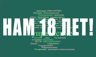 1 апреля Институту заочного и дистанционного обучения <br/>исполняется 18 лет!