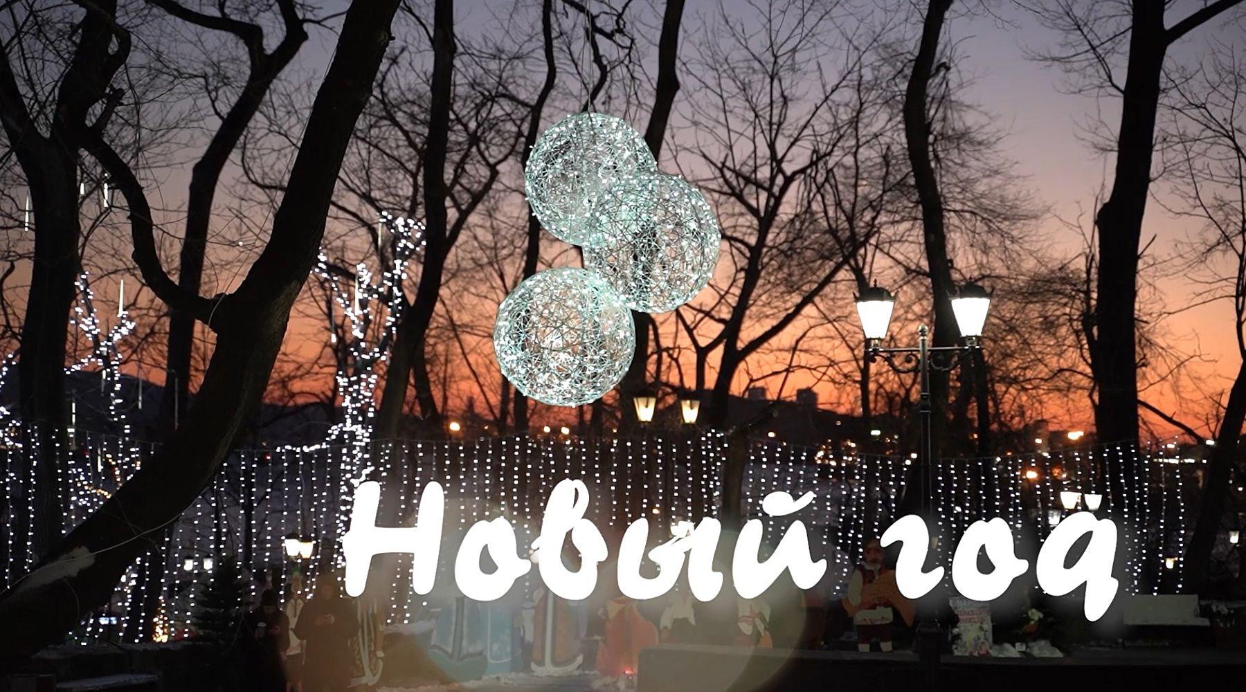 «Новый год» – праздничный видеопроект Высшей школы телевидения ВГУЭС