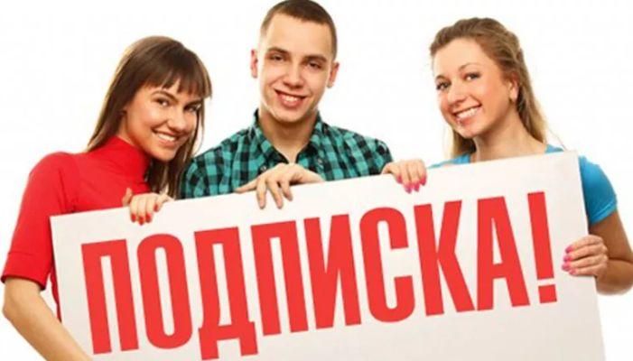 Подписка на российские научные журналы