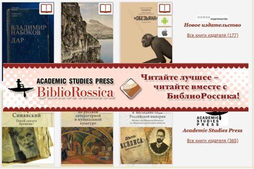 Тестовый доступ к электронно-библиотечной системе «БиблиоРоссика» bibliorossica.com