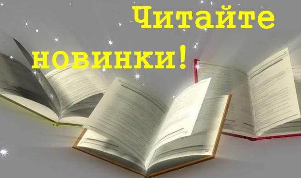 Новинки электронно-библиотечных систем