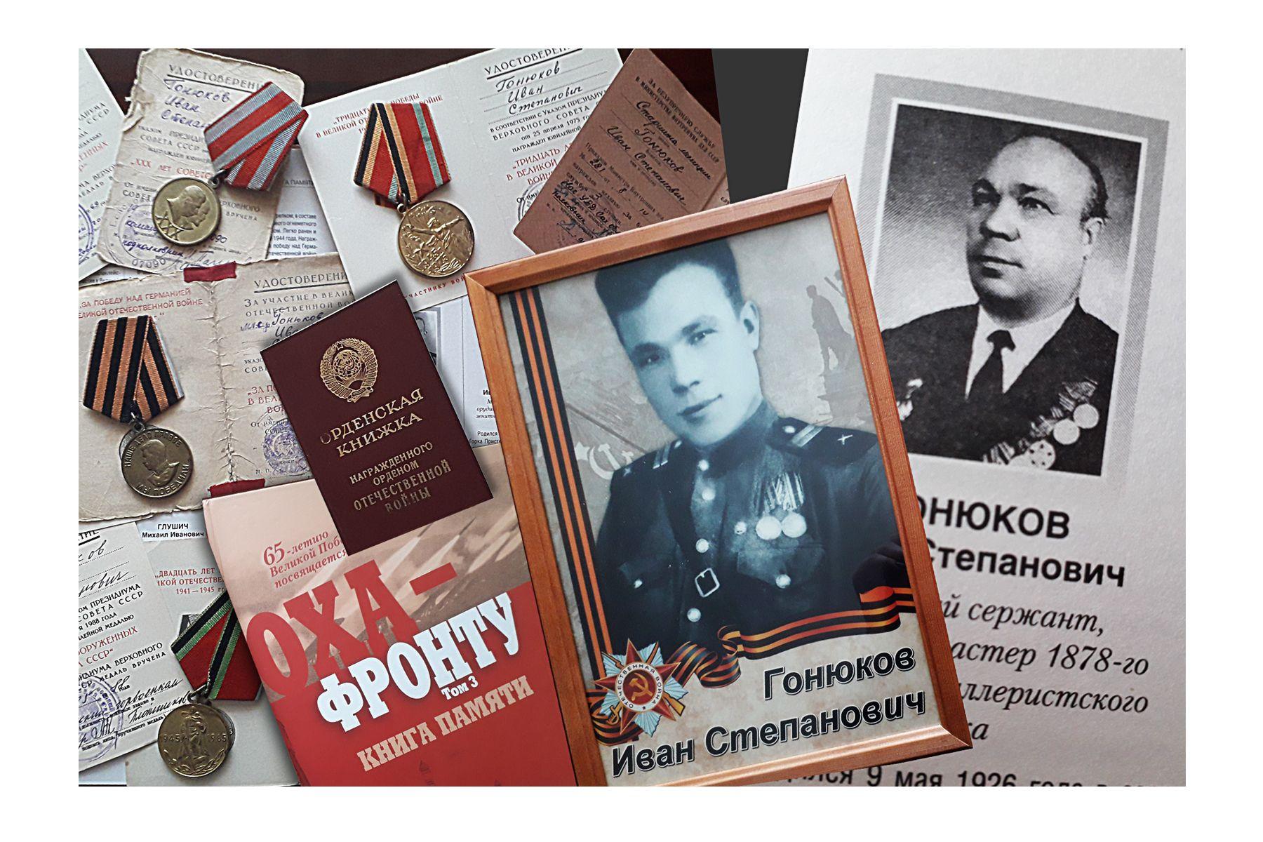 75 лет Победы: Гонюков Степан Семенович и Гонюков Иван Степанович