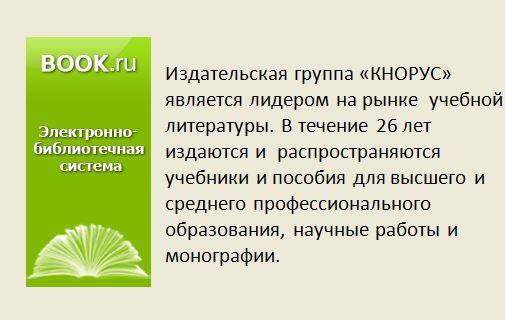 Мастер-класс в формате вебинара по работе с электронно-библиотечной системой BOOK.RU