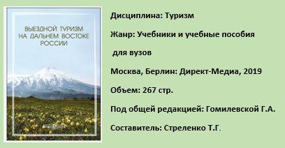 Электронное учебное издание – хрестоматия «Выездной туризм на Дальнем Востоке России».