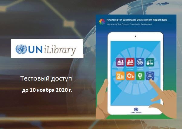 Тестовый доступ к электронной библиотеке Организации объединенных наций (ООН) UN-ilibrary