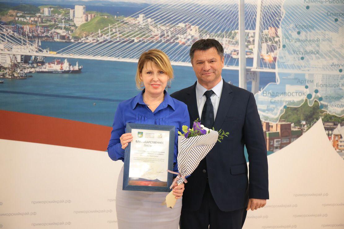 ВГУЭС получил благодарности Администрации Приморского края