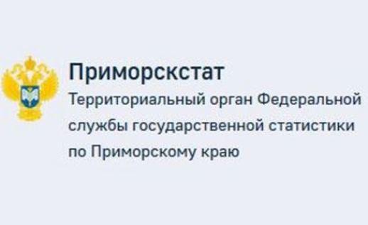 В библиотеку РИАЦ ВГУЭС (ауд. 1237) поступили  издания Приморскстата за 2019 год: