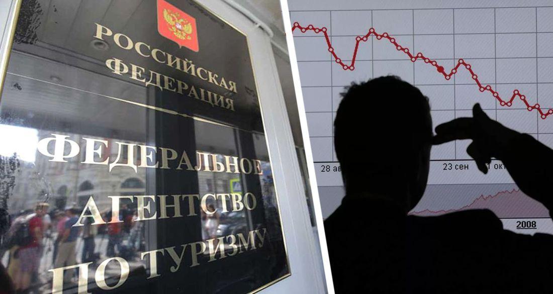 Насколько сократилось число турфирм и отелей в России