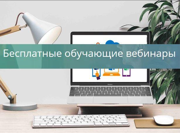 Совместные вебинары компаний