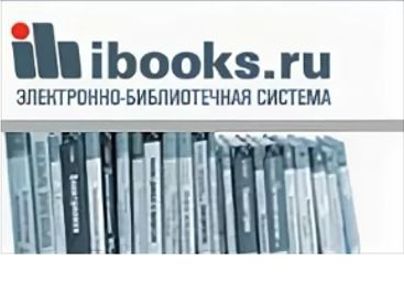 Бесплатное онлайн-подключение учебной и научной литературы на платформе ЭБС «Айбукс»/IBOOKS.RU до конца карантина.