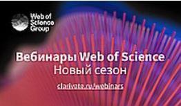 В октябре 2019 продолжается обновленная серия  вебинаров Web of Science на русском языке.