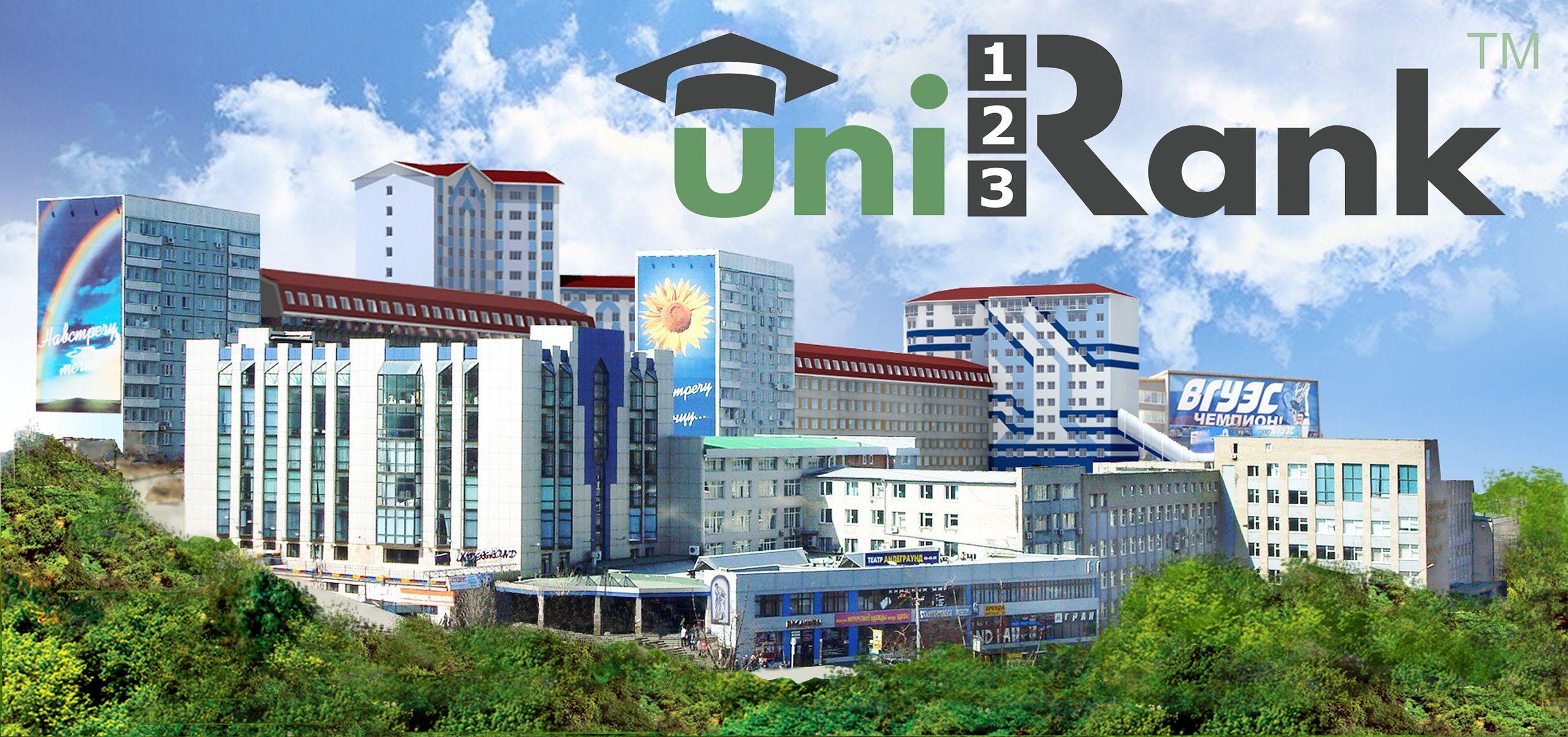 ВГУЭС вошел в Топ-50 всемирного рейтинга вузов UniRank