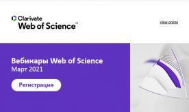 Вебинары Web of Science Март 2021
