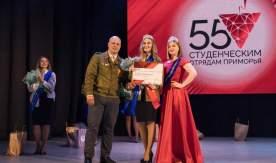 «Вперёд и только вперёд»: студенческие отряды Приморья отпраздновали 55-летие
