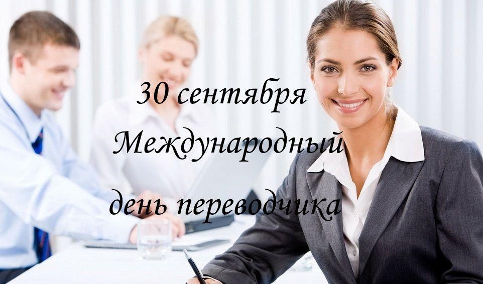 сорта день переводчика в россии дата вечерам таксовал, некоторые
