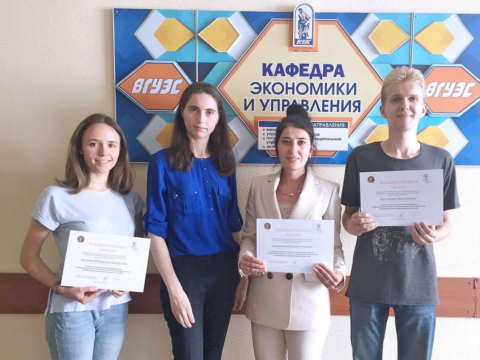Первые шаги в бизнесе: студенты ВГУЭС дискутируют на Форуме молодых семей