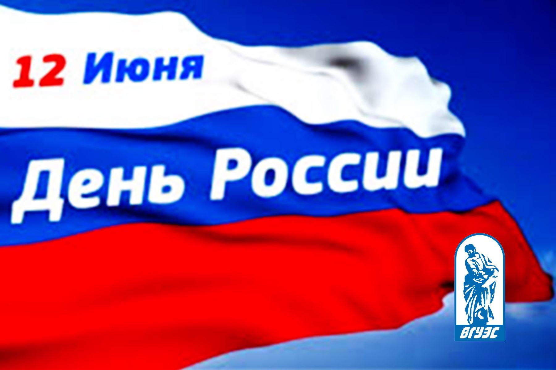 Поздравление ректора и президента ВГУЭС с Днём России