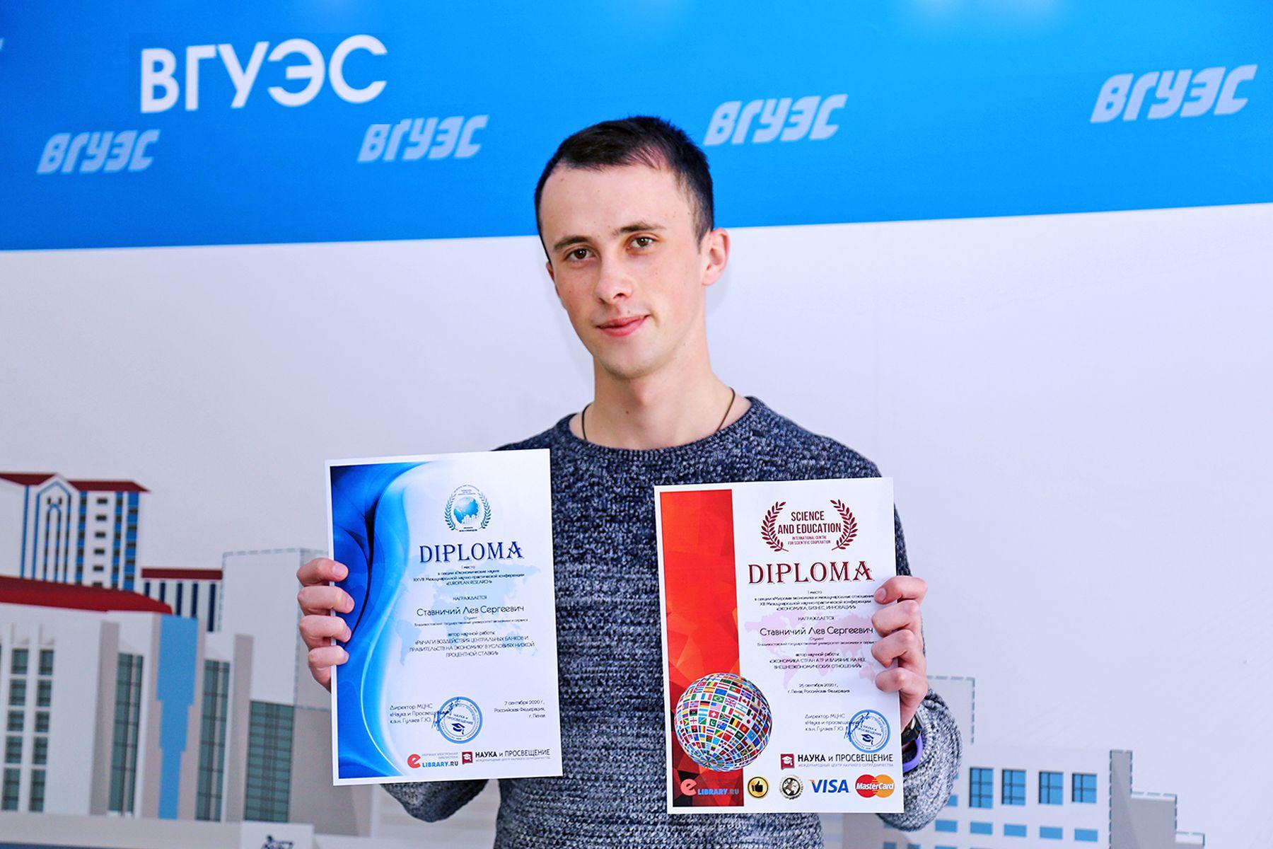 Студент ВГУЭС Лев Ставничий — победитель двух международных научно-практических конференций