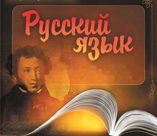 Заочный конкурс русского языка для иностранных студентов. Срок подачи работы до 15 апреля