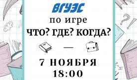 Приём заявок на Кубок первокурсников ВГУЭС по игре «Что? Где? Когда?»