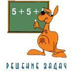 Международный математический конкурс-игра