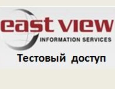 ООО «ИВИС» — официальный представитель и дистрибьютор американской компании «East View Information Services, Inc» в России и СНГ  предлагает тестовый доступ к ресурсам компании  East View.