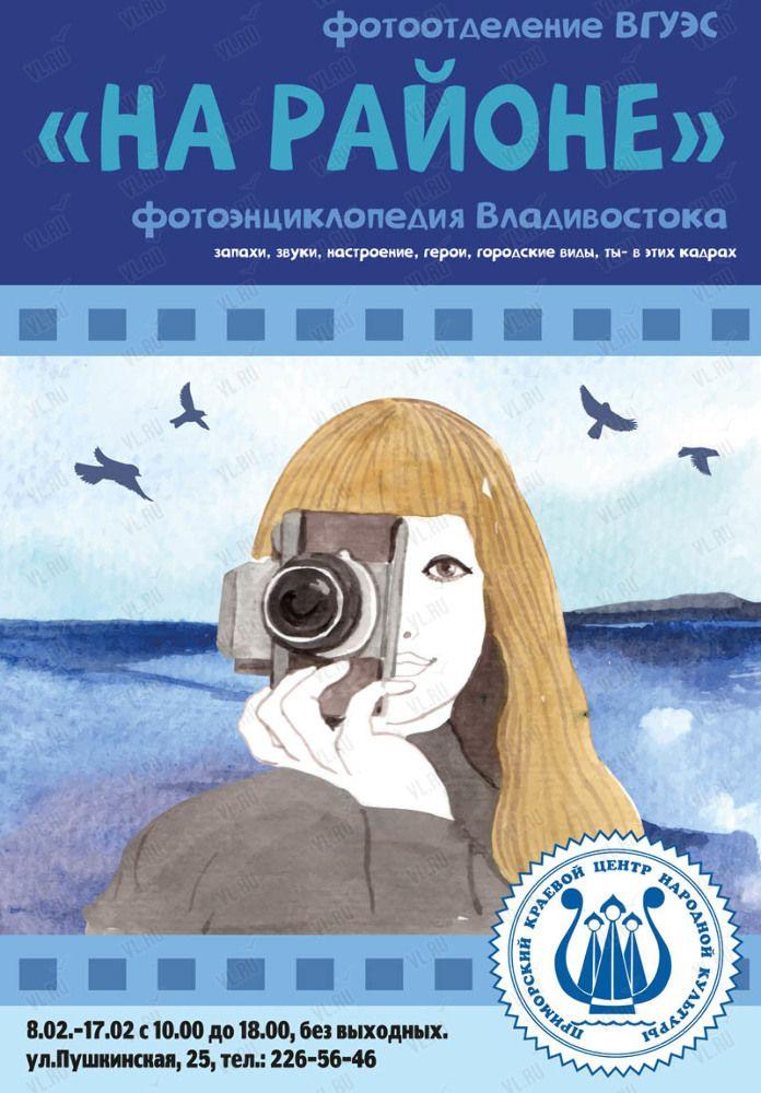 «На районе» — фотопроект по исследованию различных локаций Владивостока