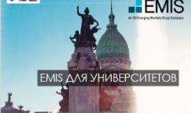 Открыт  тестовый доступ к аналитическому сервису EMIS