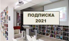 Сбор заявок на печатные учебные издания!