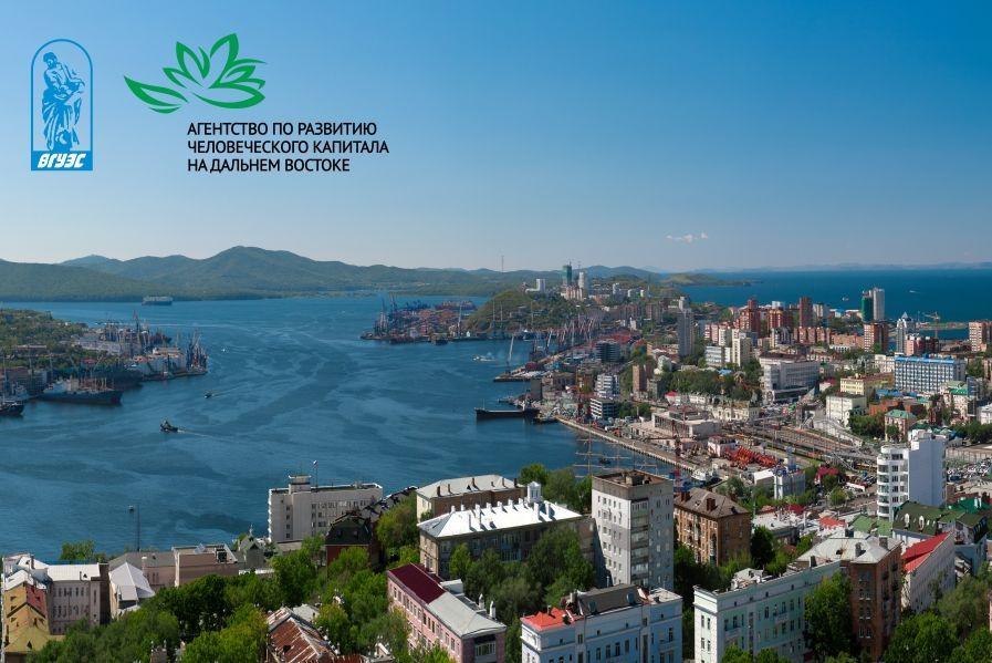 ВГУЭС и Агентство по развитию человеческого капитала на Дальнем Востоке: первые результаты