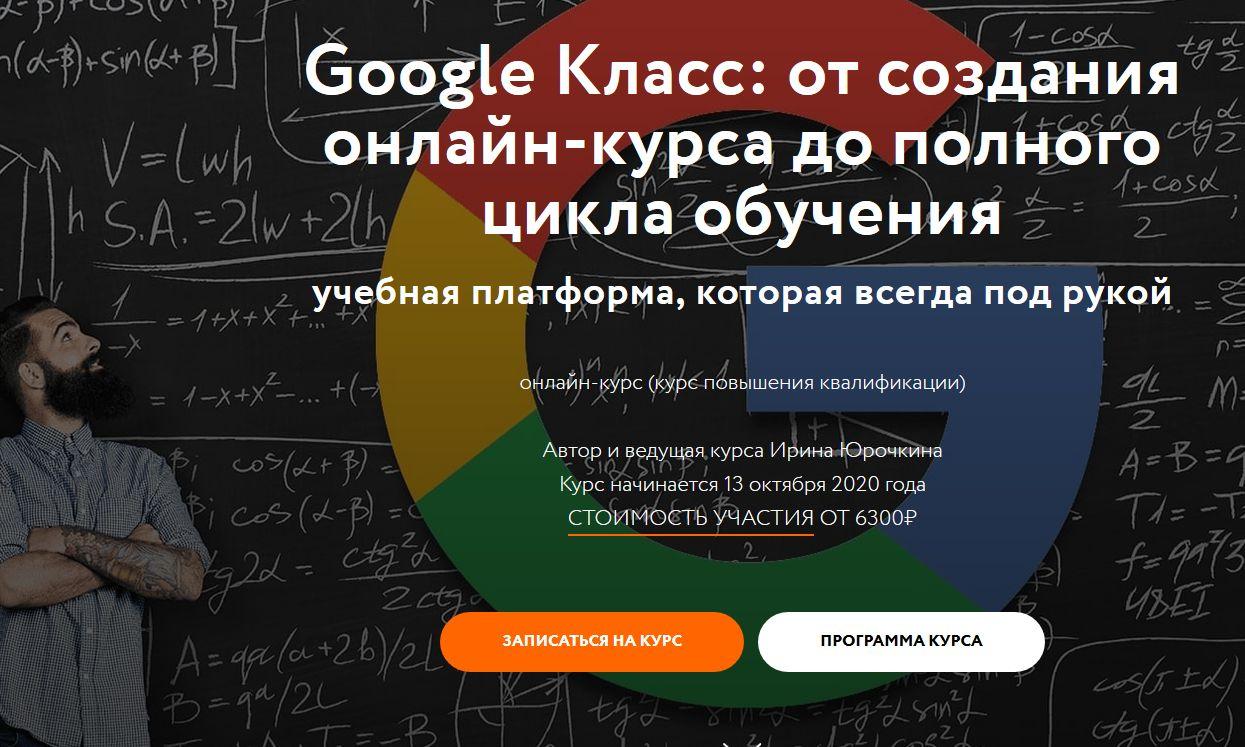 Курс повышения квалификации  «Google Класс: от создания онлайн-курса до полного цикла обучения».