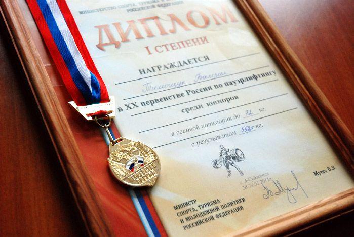 Золото России по пауэрлифтингу – вновь у спортсменки ВГУЭС!