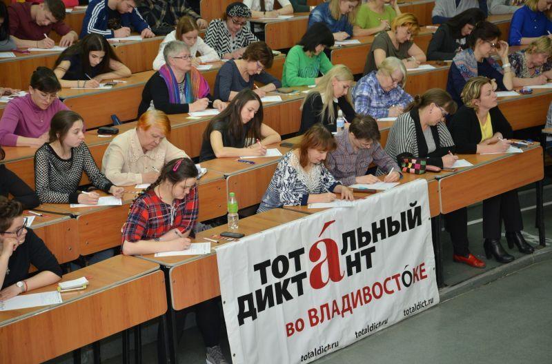 Свою языковую грамотность проверили во ВГУЭС десятки жителей Владивостока