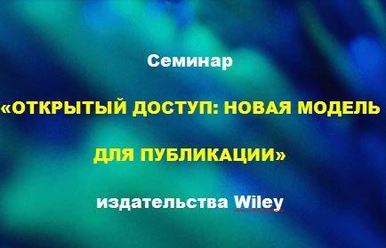 Состоялся практический семинар «Открытый Доступ: новая модель для публикации»  издательства Wiley.